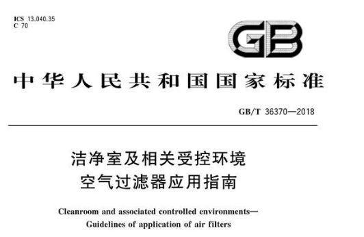 洁净室及相关受控环境:空气过滤器应用指南